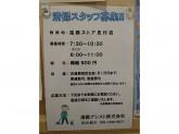 遠鉄アシスト株式会社( 遠鉄ストア 見付店)