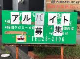 焼肉王城 飯塚店