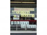 スシロー 飯塚柏の森店