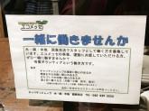 エコメッセ水・緑・木地 西東京店
