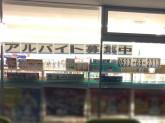 ファミリーマート 豊橋仲ノ町店