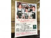 プロント 東日本橋店