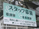 浅田心療クリニック
