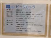 ビックカメラ アリオ八尾店