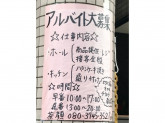 茶顔 下北沢店