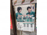セブン-イレブン 江東海辺店