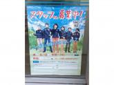 ファミリーマート八尾旭ヶ丘店