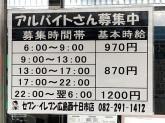 セブン-イレブン 広島西十日市店