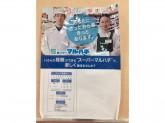 マルハチ 名谷駅前店