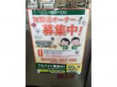 ローソンストア100 津久野駅前店