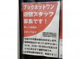 ブック・ネット・ワン 泉大津店