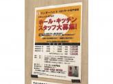 リンガーハット イオンモール北戸田店