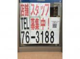 ローソン 苫小牧大成町店