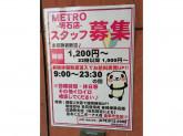 METRO(メトロ) 明石店