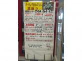 イオン 武蔵狭山店