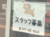 ワン・ストップ 船橋本店