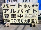 コメリホームセンター 津名店