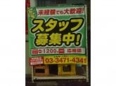 出光 東和興産(株) プレステージ天王洲SS