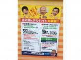 じゃんぼ総本店 横堤店