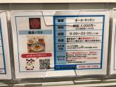 鎌倉パスタ イオンモール常滑店