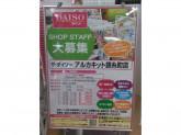 ザ・ダイソー アルカキット錦糸町店