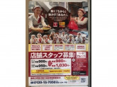 CHIKARA(ちから) 光町店