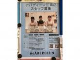 Aberdeen(アバディーン) 江南店