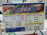 オーケー 王子堀船店