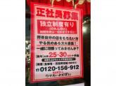 博多串焼き卸 ウマカーよかばい 尼崎店