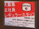 パエリアとトマト鍋のお店 BAR-BOA(バルボア) 西中島店