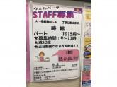 ウェルパーク 花小金井駅前店