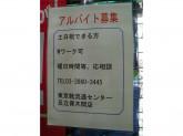 東京靴流通センター 足立保木間店