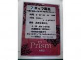 prism(プリズム) 扶桑店