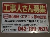 株式会社ユネット 町田支店