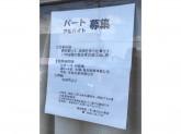 (有)渡辺丸八商店