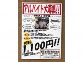 鍛冶屋文蔵 東武練馬店