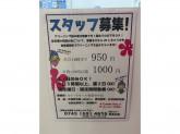 クリーニングルビー カナートモール和泉府中店