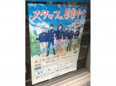 ファミリーマート 泉尾一丁目店