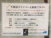 ブーランジュリー&カフェ グウ 谷町四丁目店