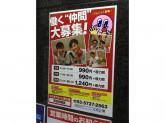 カラオケルーム歌広場 糀谷駅前店