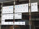 アイホテル蒲田