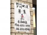 産経新聞 永楽橋専売所