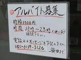 揚げたて天ぷら たまき甲子園口店