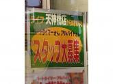 ライフ 天神橋店