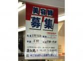 ファミリーヘアサロン SEASON(シーズン) 横浜橋店