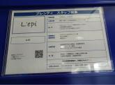 L'epi(レピ) 西神プレンティ店