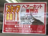 カットファクトリー 弘明寺店