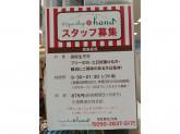 100円ショップ hana プレンティ西神中央店