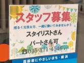 美容室 TBK(ティービーケー) 弘明寺店