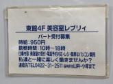 レブリィ 武蔵境店